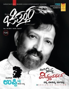 Vishnuvardhan-on-Chittara-Kannada-Film-Magazine-500x639